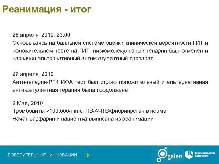 Реанимация - итог 26 апреля, 2010, 23. 00 Основываясь на балльной системе оценки клинической