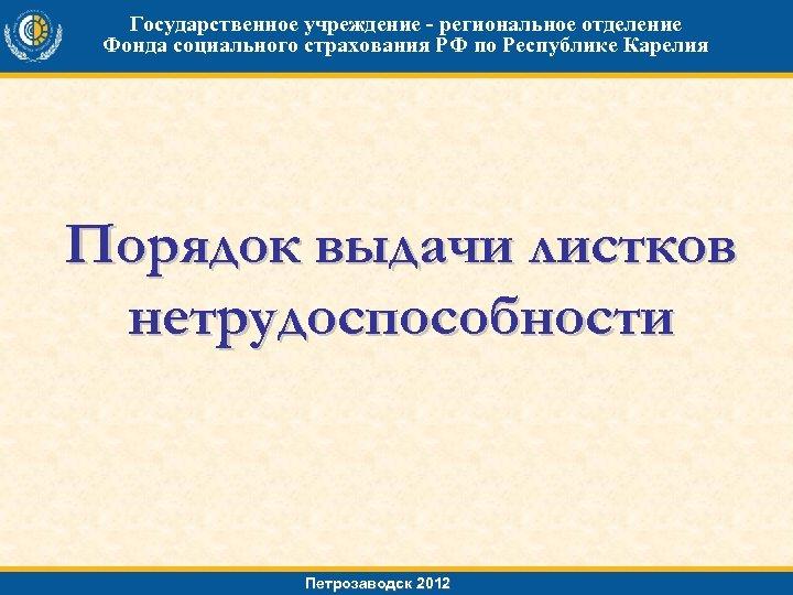 Государственное учреждение - региональное отделение Фонда социального страхования РФ по Республике Карелия Порядок выдачи