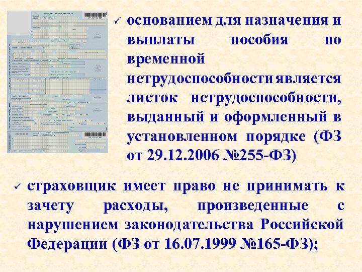 ü ü основанием для назначения и выплаты пособия по временной нетрудоспособности является листок нетрудоспособности,