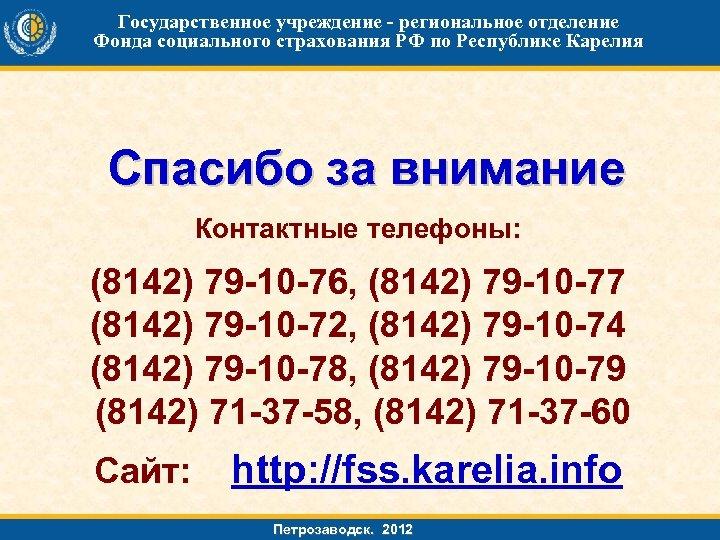Государственное учреждение - региональное отделение Фонда социального страхования РФ по Республике Карелия Спасибо за