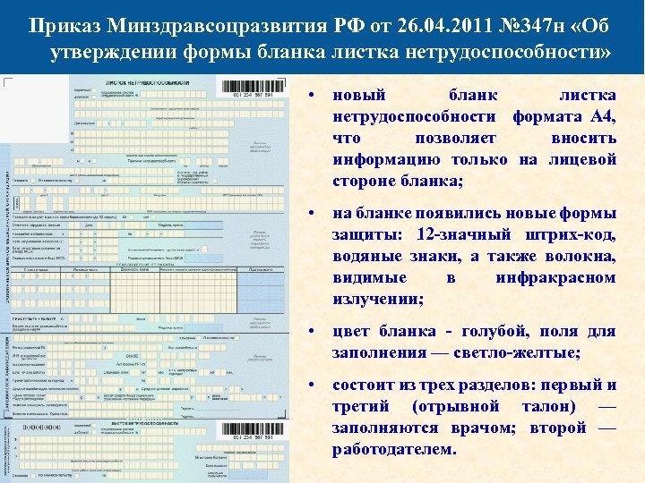 Приказ Минздравсоцразвития РФ от 26. 04. 2011 № 347 н «Об утверждении формы бланка