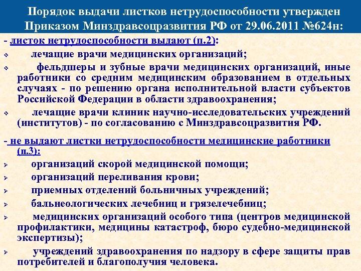 Порядок выдачи листков нетрудоспособности утвержден Приказом Минздравсоцразвития РФ от 29. 06. 2011 № 624