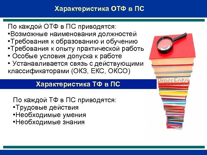 Характеристика ОТФ в ПС По каждой ОТФ в ПС приводятся: • Возможные наименования должностей