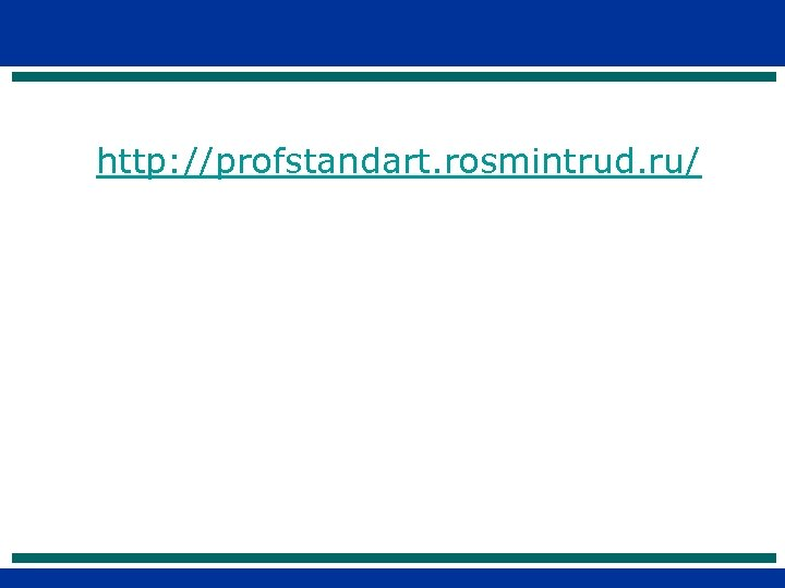 http: //profstandart. rosmintrud. ru/