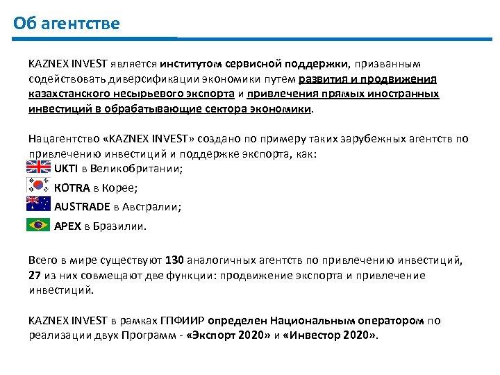 Об агентстве KAZNEX INVEST является институтом сервисной поддержки, призванным содействовать диверсификации экономики путем развития
