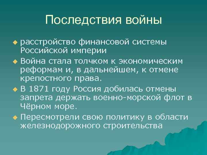 Последствия войны расстройство финансовой системы Российской империи u Война стала толчком к экономическим реформам