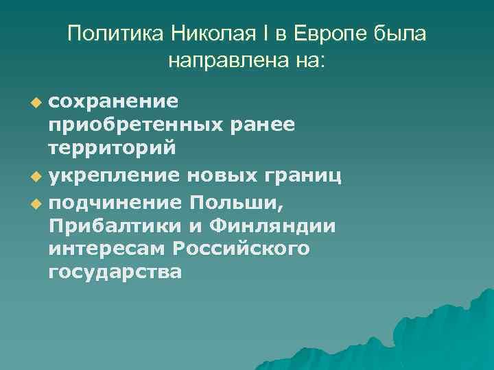 Политика Николая I в Европе была направлена на: сохранение приобретенных ранее территорий u укрепление