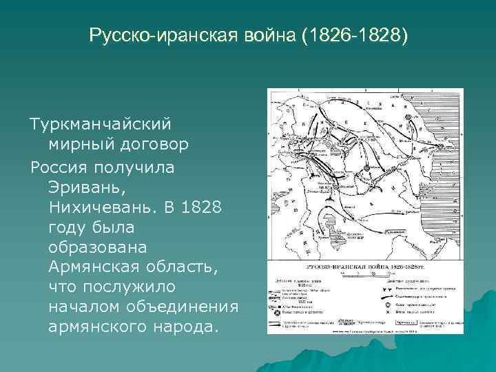 Русско-иранская война (1826 -1828) Туркманчайский мирный договор Россия получила Эривань, Нихичевань. В 1828 году