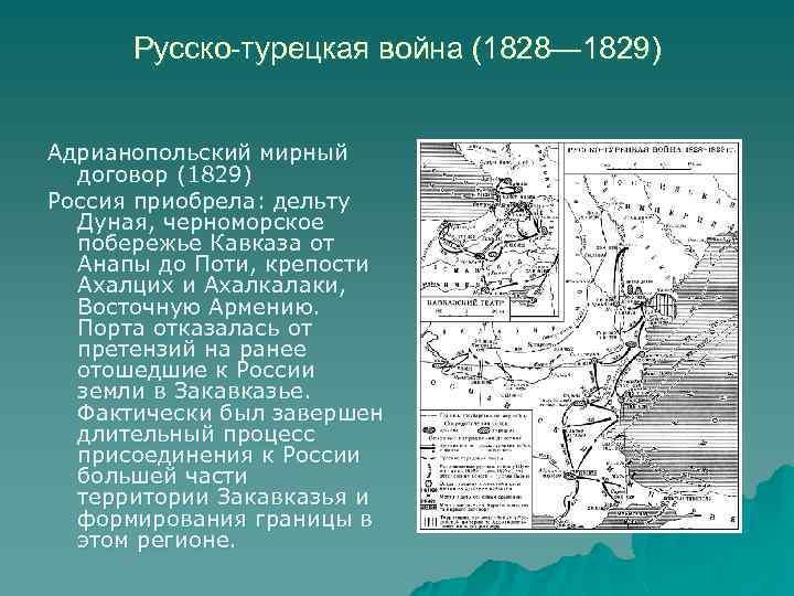 Русско-турецкая война (1828— 1829) Адрианопольский мирный договор (1829) Россия приобрела: дельту Дуная, черноморское побережье