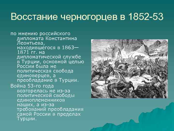 Восстание черногорцев в 1852 -53 по мнению российского дипломата Константина Леонтьева, находившегося в 1863—