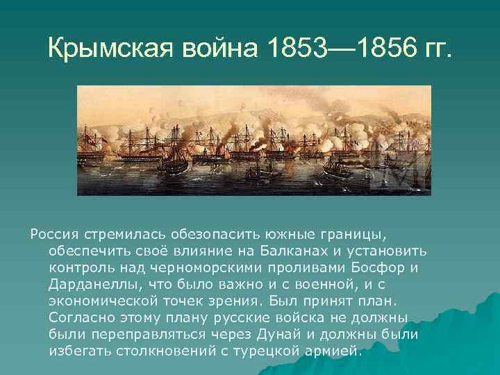Крымская война 1853— 1856 гг. Россия стремилась обезопасить южные границы, обеспечить своё влияние на