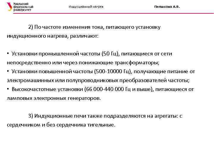 Индукционный нагрев Плешкова А. В. 2) По частоте изменения тока, питающего установку индукционного нагрева,