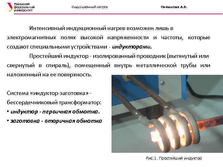 Индукционный нагрев Плешкова А. В. Интенсивный индукционный нагрев возможен лишь в электромагнитных полях высокой