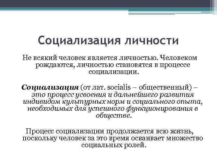 Социализация личности Не всякий человек является личностью. Человеком рождаются, личностью становятся в процессе социализации.