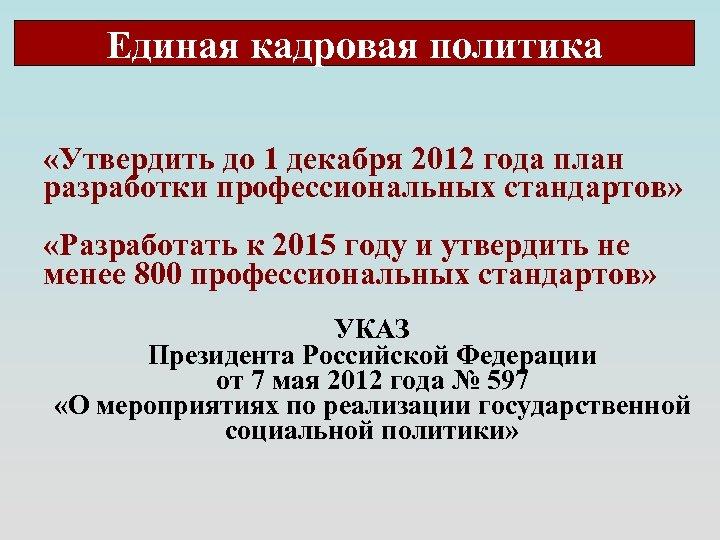 Единая кадровая политика «Утвердить до 1 декабря 2012 года план разработки профессиональных стандартов» «Разработать