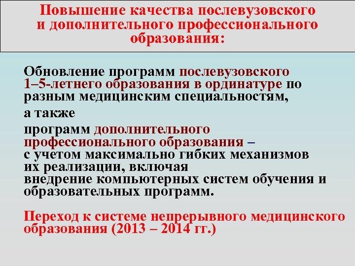 Повышение качества послевузовского и дополнительного профессионального образования: Обновление программ послевузовского 1– 5 -летнего образования