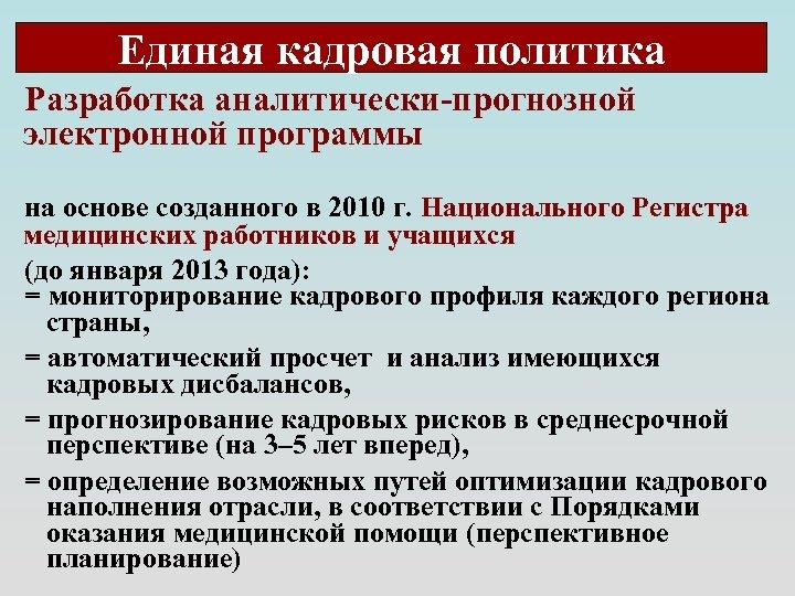 Единая кадровая политика Разработка аналитически-прогнозной электронной программы на основе созданного в 2010 г. Национального