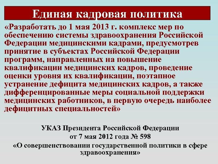 Единая кадровая политика «Разработать до 1 мая 2013 г. комплекс мер по обеспечению системы