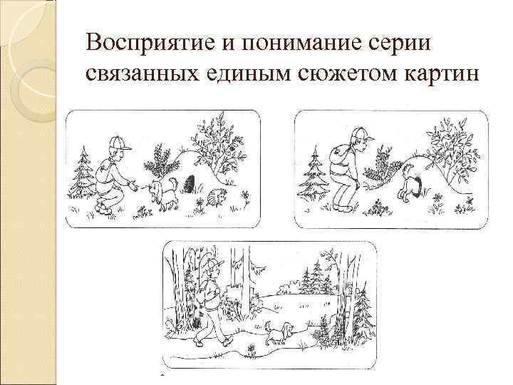 Понимание серии картинок связанных единым сюжетом