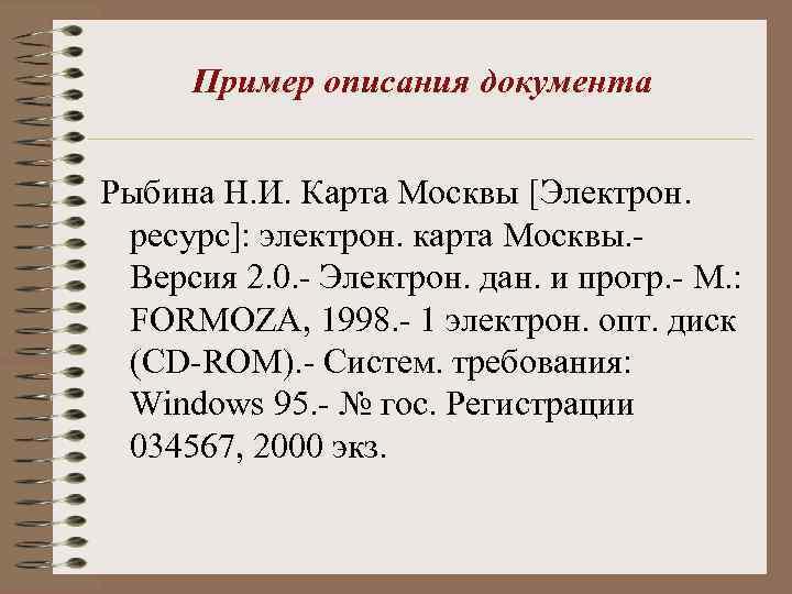 Пример описания документа Рыбина Н. И. Карта Москвы [Электрон. ресурс]: электрон. карта Москвы. Версия
