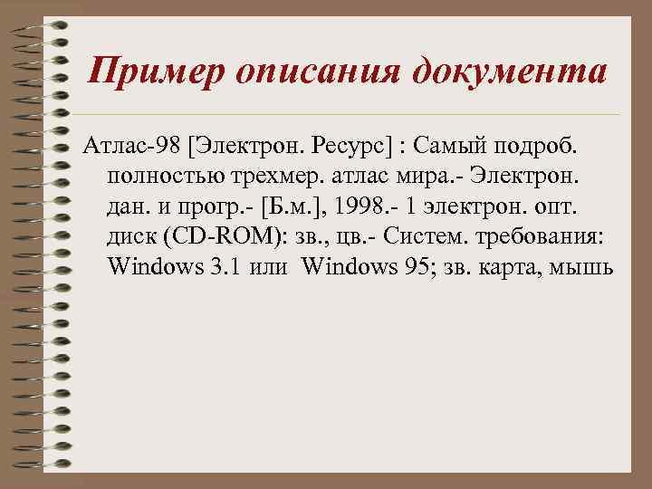 Пример описания документа Атлас-98 [Электрон. Ресурс] : Самый подроб. полностью трехмер. атлас мира. -