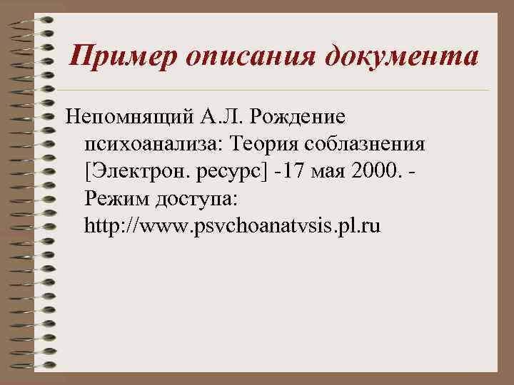 Пример описания документа Непомнящий А. Л. Рождение психоанализа: Теория соблазнения [Электрон. ресурс] -17 мая
