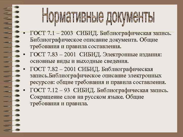 • ГОСТ 7. 1 – 2003 СИБИД. Библиографическая запись. Библиографическое описание документа. Общие