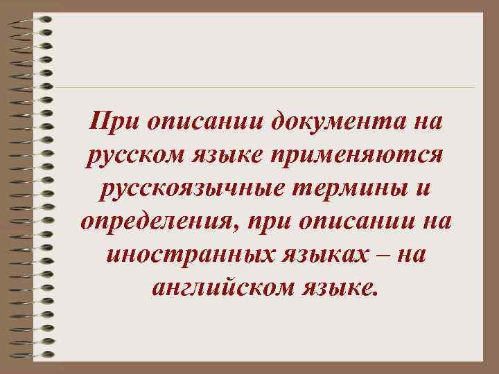 При описании документа на русском языке применяются русскоязычные термины и определения, при описании на