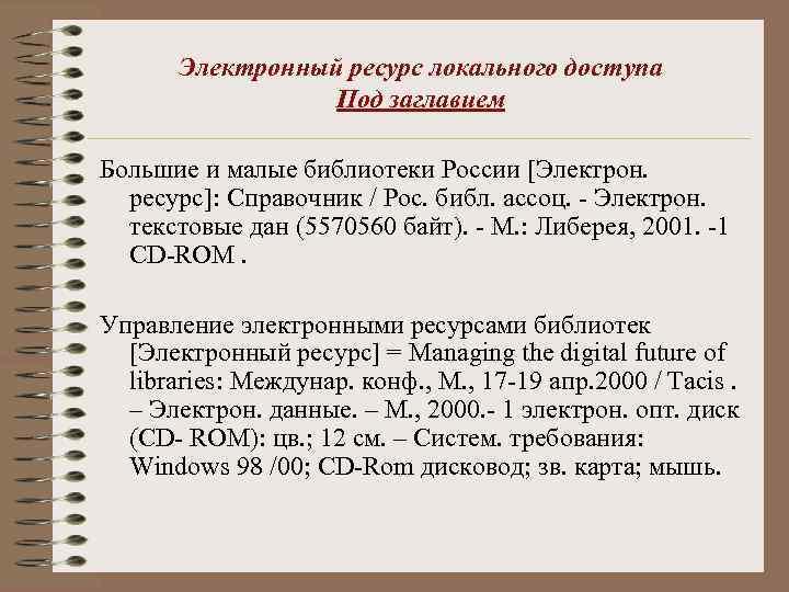 Электронный ресурс локального доступа Под заглавием Большие и малые библиотеки России [Электрон. ресурс]: Справочник