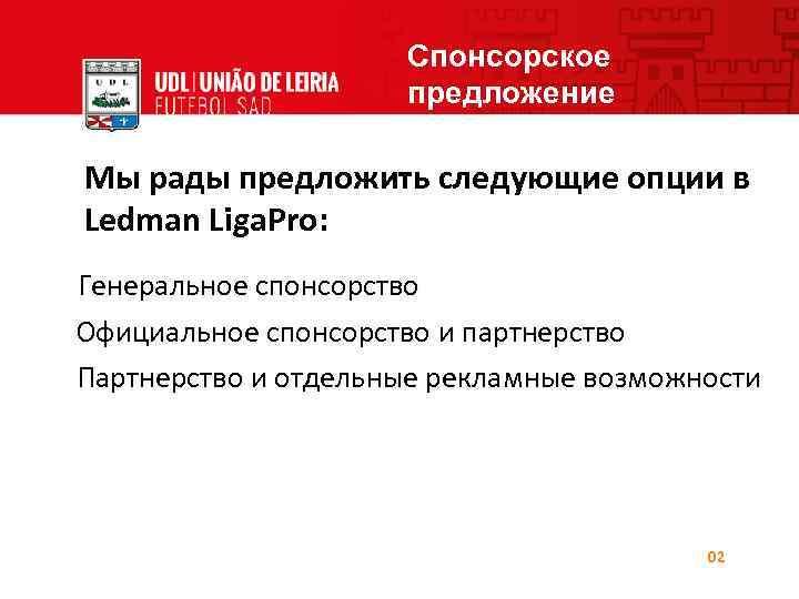 Спонсорское предложение Мы рады предложить следующие опции в Ledman Liga. Pro: Генеральное спонсорство Официальное