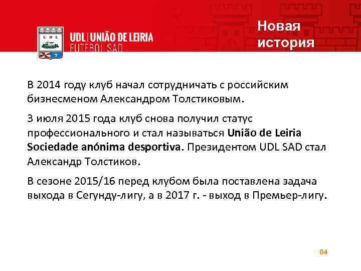 Новая история В 2014 году клуб начал сотрудничать с российским бизнесменом Александром Толстиковым. 3