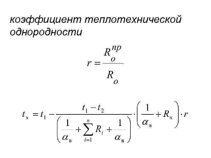 коэффициент теплотехнической однородности
