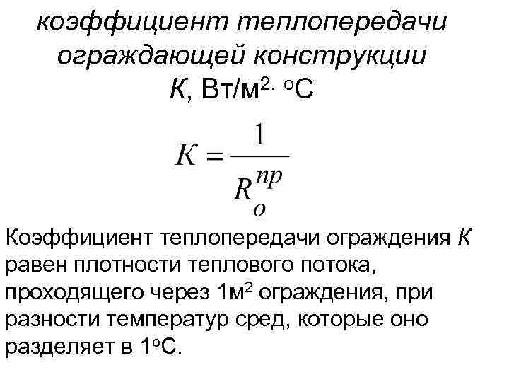 коэффициент теплопередачи ограждающей конструкции К, Вт/м 2. о. С Коэффициент теплопередачи ограждения К равен