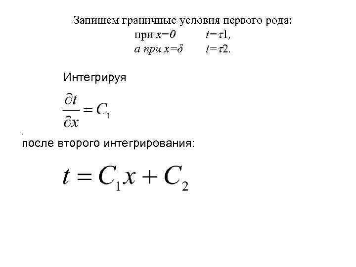 Запишем граничные условия первого рода: при x=0 t= 1, а при x=δ t= 2.