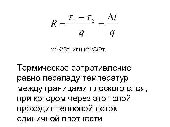 м 2∙К/Вт, или м 2∙о. С/Вт. Термическое сопротивление равно перепаду температур между границами плоского