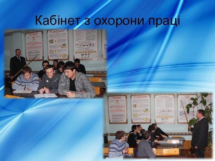 Кабінет з охорони праці
