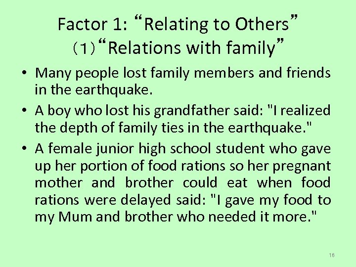 "Factor 1: ""Relating to Others"" (1)""Relations with family"" • Many people lost family members"