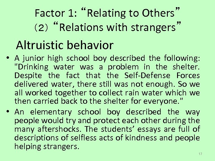 "Factor 1: ""Relating to Others"" (2) ""Relations with strangers"" Altruistic behavior • A junior"