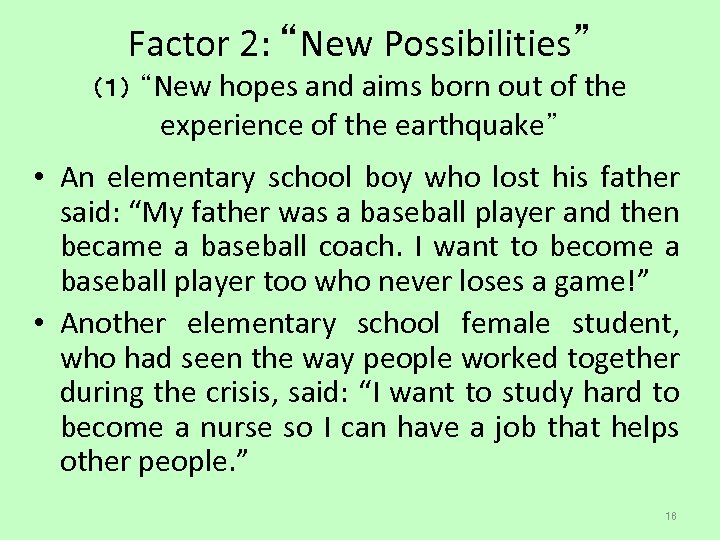 "Factor 2: ""New Possibilities"" (1) ""New hopes and aims born out of the experience"