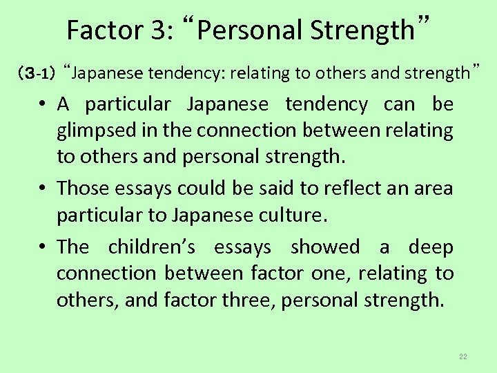 "Factor 3: ""Personal Strength"" (3 -1) ""Japanese tendency: relating to others and strength"" •"