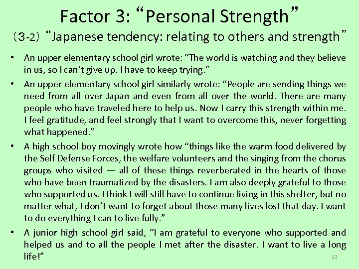 "Factor 3: ""Personal Strength"" (3 -2) ""Japanese tendency: relating to others and strength"" •"
