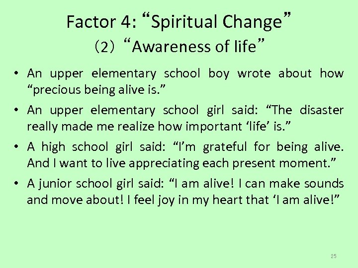 "Factor 4: ""Spiritual Change"" (2) ""Awareness of life"" • An upper elementary school boy"