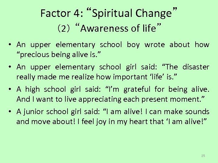 """Factor 4: """"Spiritual Change"""" (2) """"Awareness of life"""" • An upper elementary school boy"""