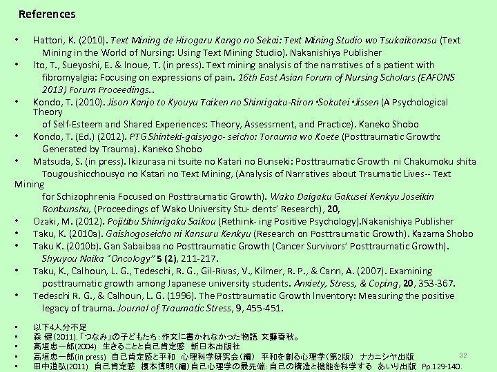 References • Hattori, K. (2010). Text Mining de Hirogaru Kango no Sekai: Text Mining