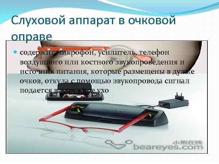 Слуховой аппарат в очковой оправе содержит микрофон, усилитель, телефон воздушного или костного звукопроведения и