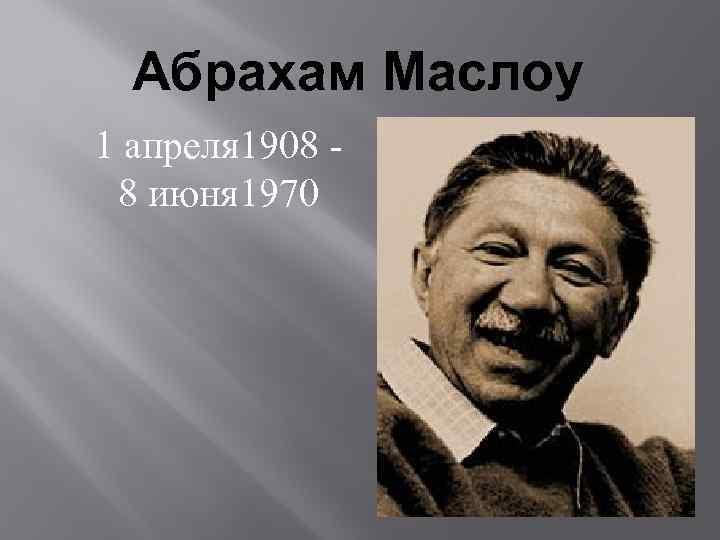 Абрахам Маслоу 1 апреля 1908 8 июня 1970