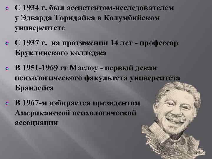 С 1934 г. был ассистентом-исследователем у Эдварда Торндайка в Колумбийском университете С 1937 г.