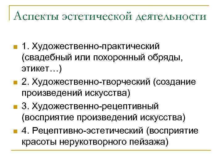 Аспекты эстетической деятельности n n 1. Художественно-практический (свадебный или похоронный обряды, этикет…) 2. Художественно-творческий