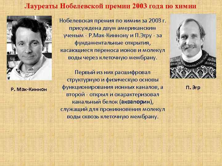 Лауреаты Нобелевской премии 2003 года по химии Нобелевская премия по химии за 2003 г.
