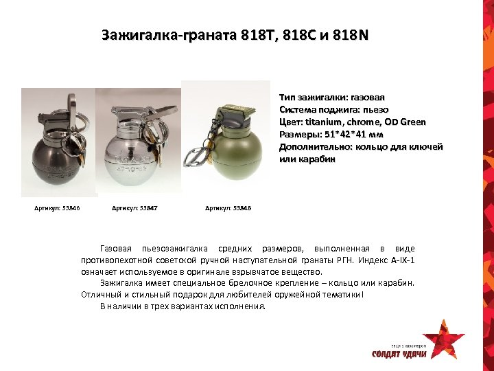 Зажигалка-граната 818 T, 818 C и 818 N Тип зажигалки: газовая Система поджига: пьезо